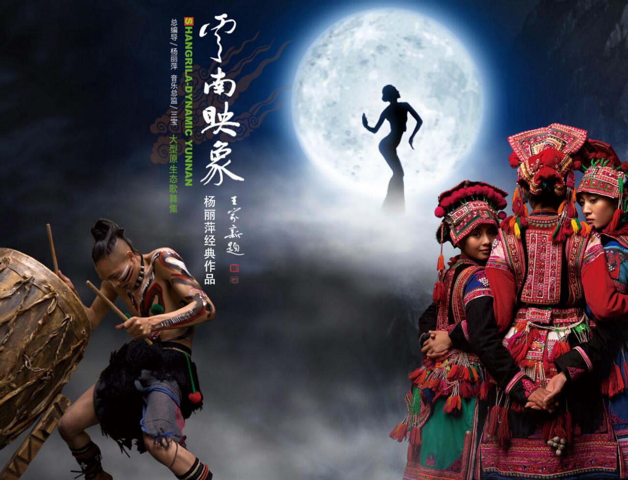 大型原生态歌舞集《云南映象》