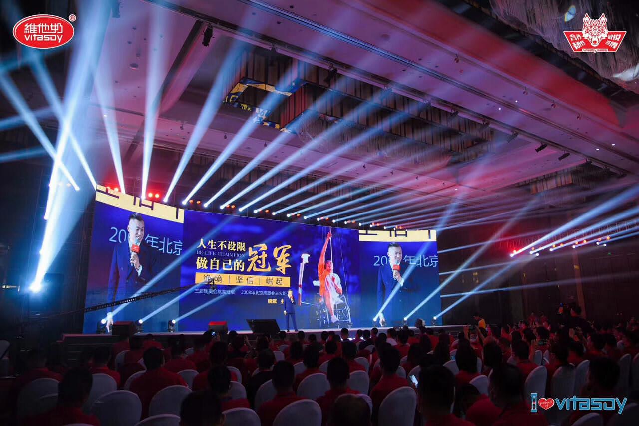 2020年维他奶全国销售暨优秀经销商大会在云南昆明召开