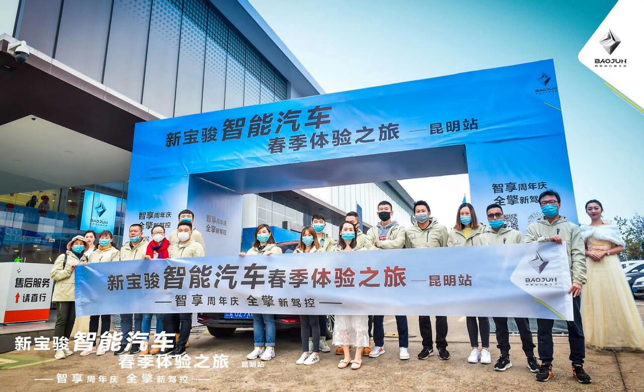 2020新宝骏智能汽车春季体验之旅昆明站鸣锣开幕