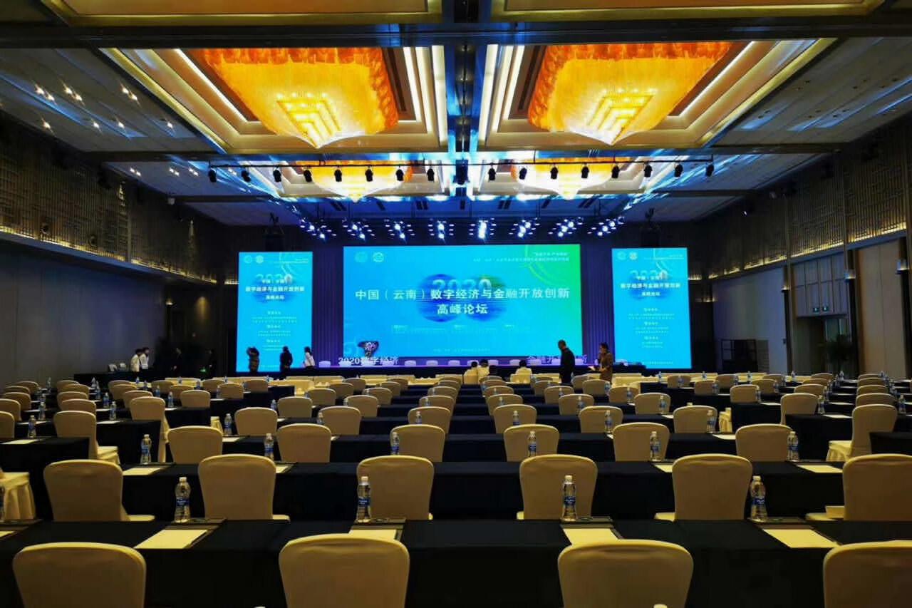 中国(云南)数字经济与金融开放创新高峰论坛在昆明喜来登酒店召开