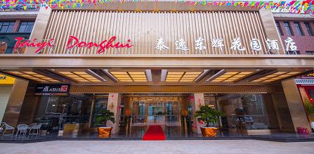 昆明五星酒店承接大型会议