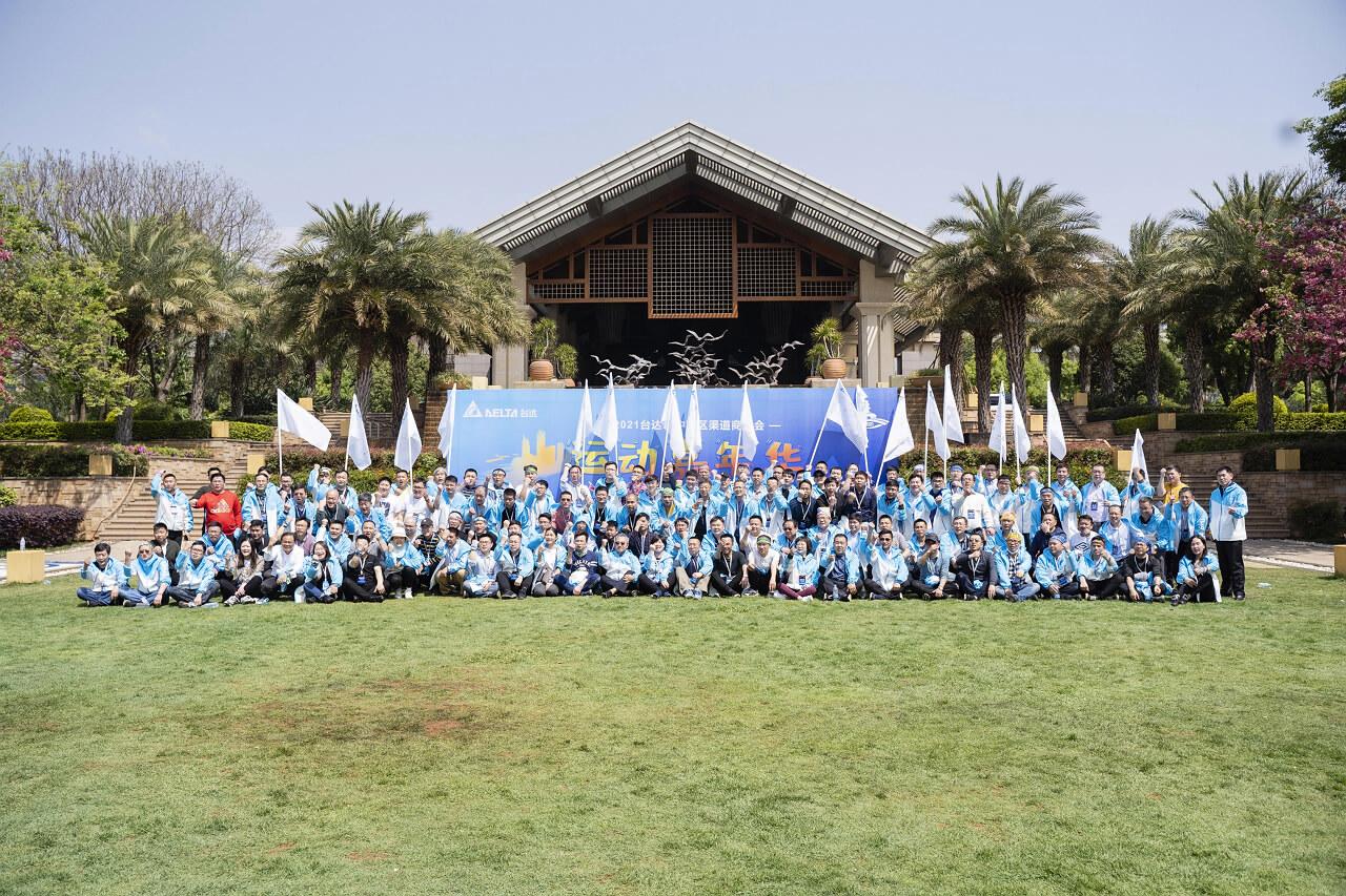 2021台达IA中国区渠道商大会运动嘉年华团建拓展在昆明洲际酒店举办