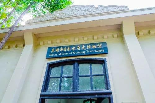 自来水历史博物馆